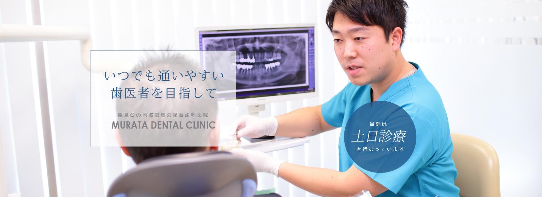 能見台の土日診療歯医者