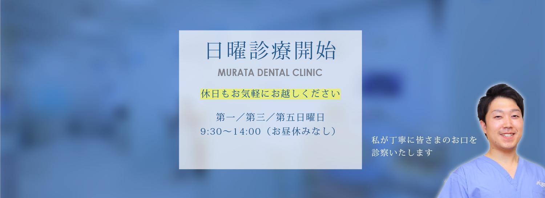 能見台の日曜診療歯医者